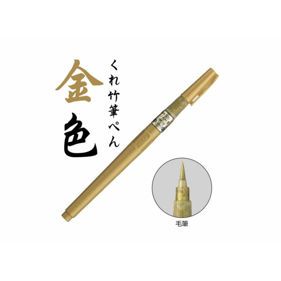 Chuji fude kuretake calligraphy brush pen gold