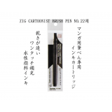 Kuretake ZIG CARTOONIST BRUSH PEN NO.22 Fude Cartridge Refil Black