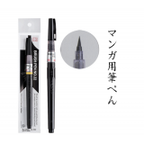 Fude Kuretake Calligraphy brush pen ZIG CARTOONIST BRUSH PEN NO.22
