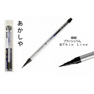 Akashiya Aya Fude Disposable brush pen Shin-Mouhitsu Extra thin line Black
