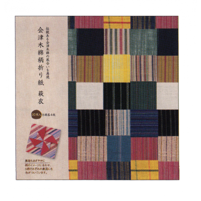 Aidzumomen 会津木綿 (Aizu cotton) premium Japanese Origami Folding Paper  15x15 cm 20 sheets
