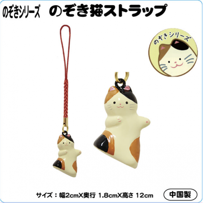 Charming Japanese NEKO cat Mascot Charm Cell Phone Strap Nozoki