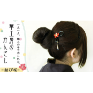 JAPANESE KANZASHI HAIRPIN: Sakura cherry tree red 赤