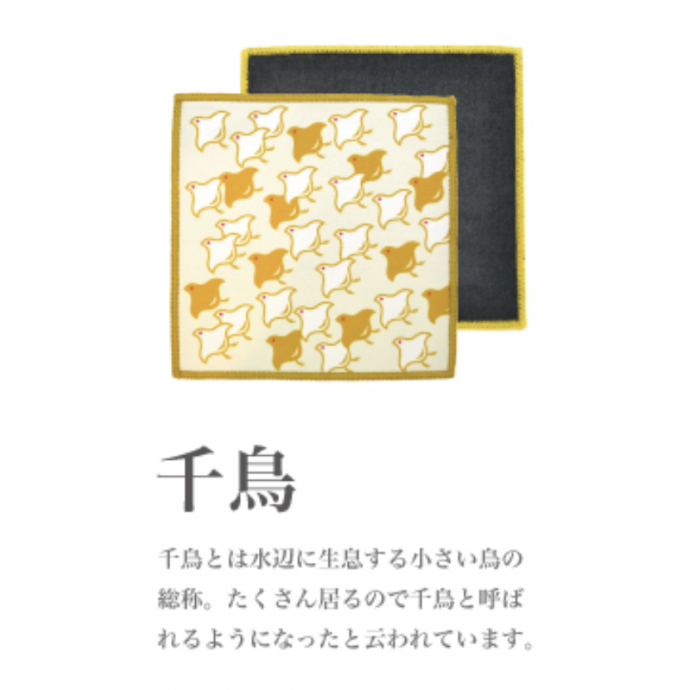 Japanese Glass Screen Dust Cleaning Microfiber Cloth Chidori 千鳥 Plover