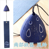 Japanese Iwachu Original Design Cast Iron Wind chime Furin 夕立 dark blue